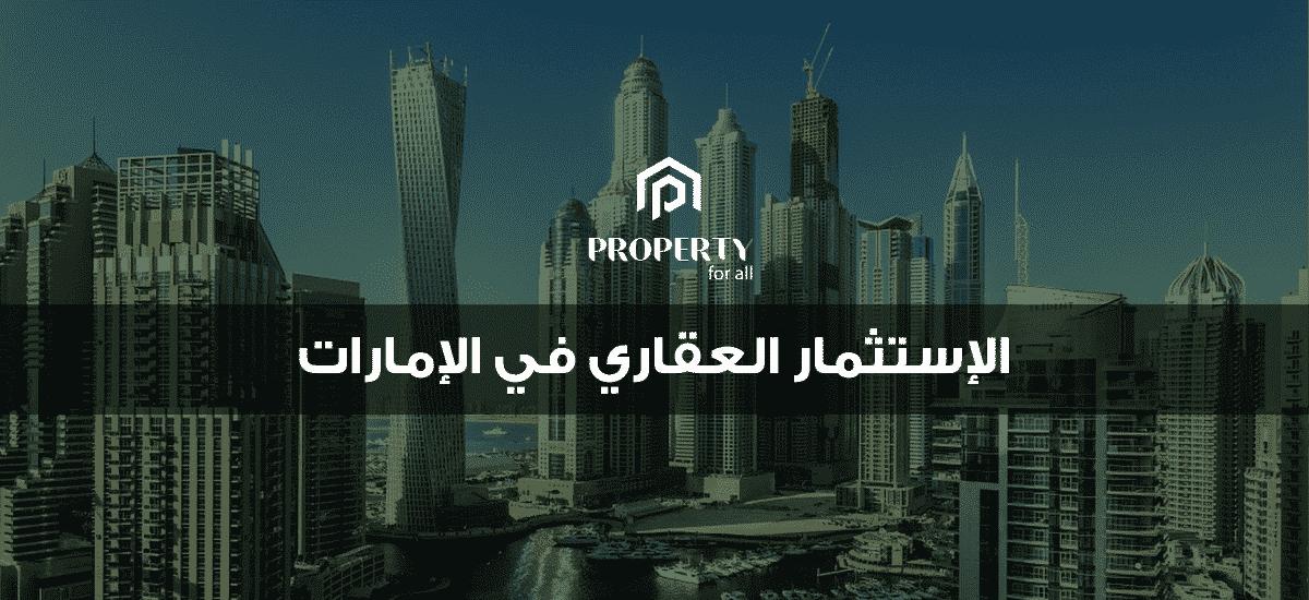الإستثمار العقاري في الإمارات